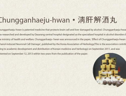 chungganhaeju-hwan