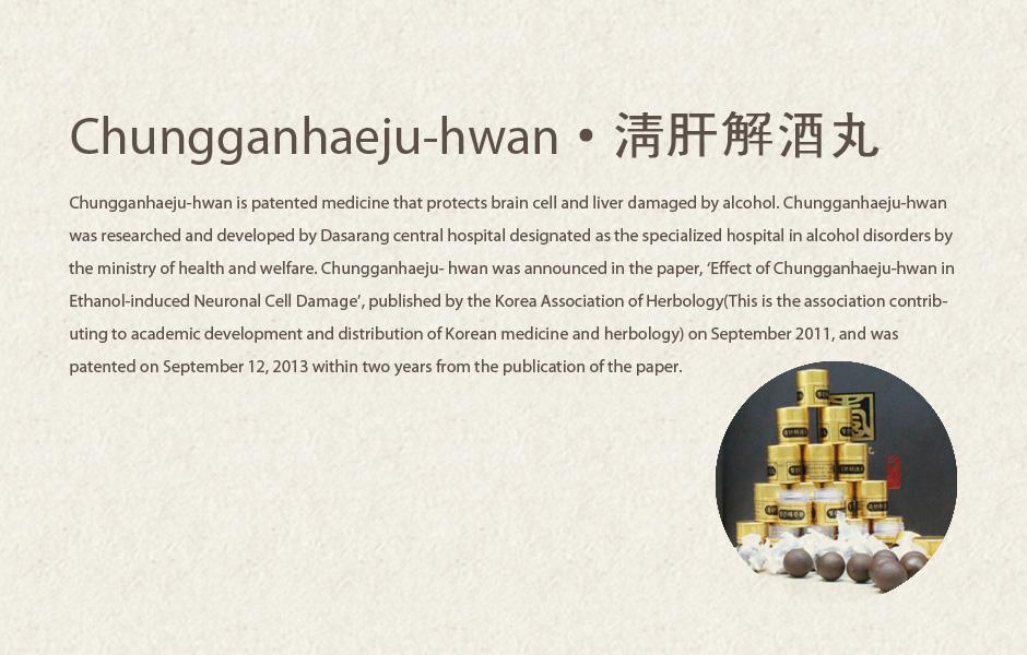 Chungganhaeju-hwan_en