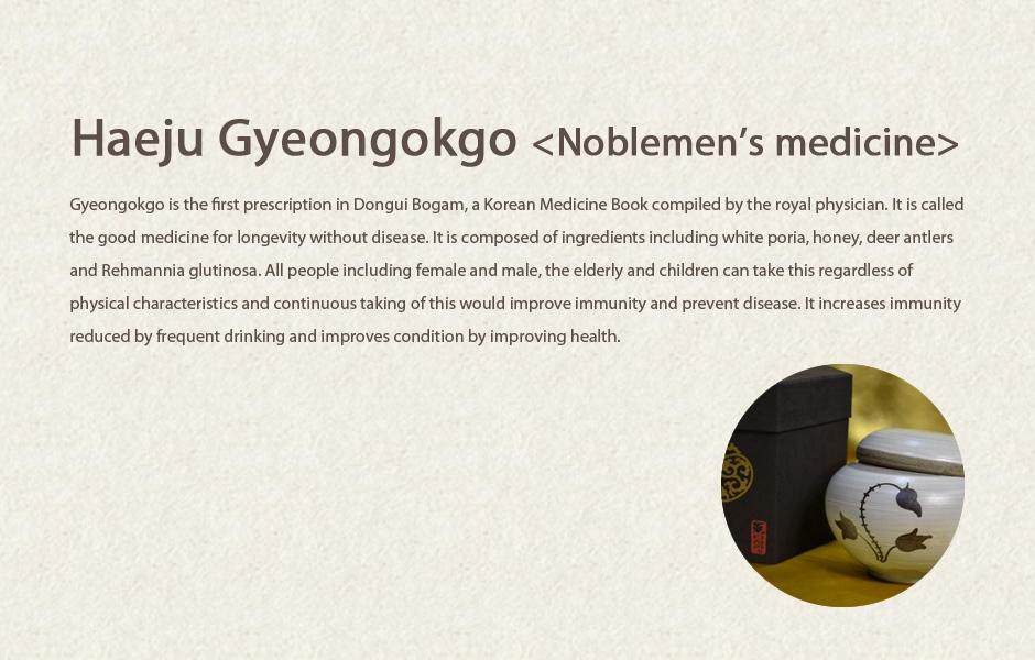 Gyeongokgo_en